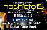 """岡山の野外フェス""""hoshioto'15""""、5/30に開催決定。第1弾アーティストとしてAnalogfish、TOMOVSKY、Laika Came Backが出演決定"""