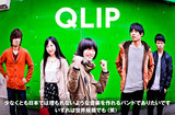 京都発のダンス・ロック・バンド、QLIPのインタビューを公開。様々な感情渦巻くネガティヴな歌詞を、ポジティヴなメロディとシンセ・サウンドで彩る渾身の2ndミニ・アルバムをリリース