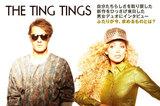THE TING TINGSの来日インタビュー&動画メッセージを公開。UK発の男女エレポップ・デュオが3年ぶりに来日、DIY精神を取り戻した最新作に迫る。Twitterプレゼント企画も