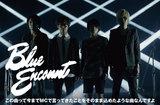 BLUE ENCOUNTのインタビュー&動画メッセージ公開。スピード感溢れる直球ギター・ロックをポピュラーに昇華したメジャー1stシングルを1/28リリース。Twitterプレゼントも