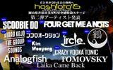 """星と音楽を繋ぐ岡山の野外フェス""""hoshioto'15""""、第2弾アーティストとしてSCOOBIE DO、鶴、FOUR GET ME A NOTS、ircle、ココロオークションら8組が出演決定。ボランティア・スタッフも募集"""