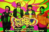 """大阪を拠点に活動する4人組バンド、""""愛はズボーン""""のインタビュー&動画メッセージを公開。突き抜けた明るさと力技でロック・バンドの楽しさを目一杯発散した初の全国流通盤を2/4リリース"""