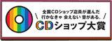 第7回CDショップ大賞2015、椎名林檎、ゲスの極み乙女。、back number、米津玄師、きのこ帝国らの10タイトルが入賞。大賞作品は3月上旬に発表