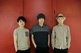 """フジファブリック、7/1-2にZepp DiverCity Tokyoにて開催する自主企画2マン・ライヴ""""フジフレンドパーク2015""""のゲストにキュウソネコカミ、ウルフルズの出演決定"""