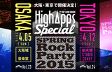 "a flood of circle(東京)、BLUE ENCOUNT(大阪)、SAKANAMON(東京)ら、4月開催の""HighApps SPECIAL!!""に出演決定"