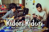 Kidori Kidoriのインタビュー&動画メッセージを公開。都会をテーマに初の日本語詞リード曲&洋楽カバーに挑んだニューEPを本日リリース。Twitterプレゼントも