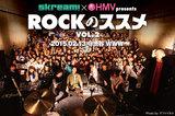 """Skream!×HMV主催""""ROCKのススメ VOL.2""""のライヴ・レポートを公開。シナリオアート、真空ホロウ、ヒトリエの3組が""""それぞれのロック""""で魅せた3マン・ライヴをレポート"""