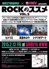 """ヒトリエ、真空ホロウ、シナリオアートが出演する""""ROCKのススメ Vol.2""""、2/13(金)の開催に向けて関東近郊のHMV店頭で3バンドの作品を続々プッシュ"""