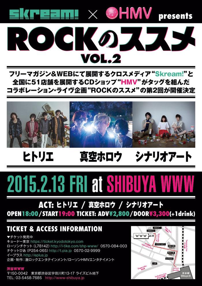 """ヒトリエ、真空ホロウ、シナリオアートが出演する""""ROCKのススメ Vol.2""""、いよいよ明日渋谷WWWにて開催!前売チケットの販売は本日まで!"""