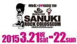 """SANUKI ROCK COLOSSEUM""、最終ラインナップにBLUE ENCOUNT、SHISHAMO、真空ホロウ、SAKANAMON、GOOD ON THE REELら決定"