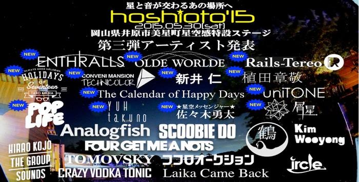 """星と音楽を繋ぐ岡山の野外フェス""""hoshioto'15""""、第3弾出演アーティストにOLDE WORLDE、Rails-Tereo、三浦太郎(HOLIDAYS OF SEVENTEEN)ら13組決定"""