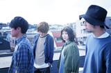 HaKU、7月にニュー・ミニ・アルバム『I HEAR YOU』リリース決定&リード曲「happiness ~シアワセノオト~」のティーザー映像公開。6月より7大都市ワンマン・ツアー開催決定