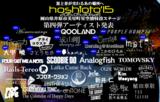 """星と音楽を繋ぐ岡山の野外フェス""""hoshioto'15""""、第4弾出演アーティストにQOOLAND、Homecomings、成山剛(sleepy.ab)ら14組決定"""