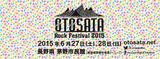 """Dragon Ash、グドモ、フクザワ、やついいちろう、MOP of HEADらが長野で開催される室内型ロック・フェス""""OTOSATA ROCK FESTIVAL 2015""""に出演決定"""