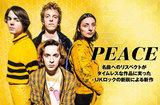 4月に来日を控えたUKインディー・ロックの新鋭、PEACEのインタビューを公開。ネオ・サイケ、マンチェスター・サウンドへのリスペクトが実った2年ぶりのニュー・アルバムを3/25リリース