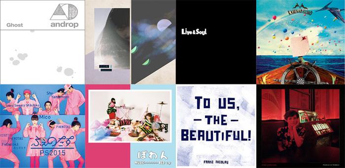 【今週の注目のリリース】androp、SEBASTIAN X、鶴、カミナリグモ、ふぇのたす、ぽわん、Franz Nicolay、Esmé Pattersonの8タイトル