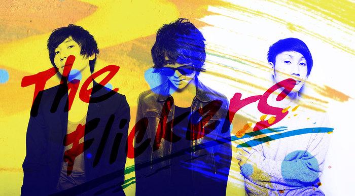 The Flickers、4/15にリリースするメジャー1stアルバム『UNDERGROUND POP』より「nova」のMV公開