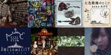 【明日の注目のリリース】真空ホロウ、Rhythmic Toy World、そこに鳴る、nano.RIPE、Awesome City Club、HELSINKI、O'tiempoman、血眼の8タイトル