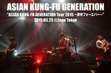 "ASIAN KUNG-FU GENERATIONのライヴ・レポートを公開。音楽の未来を引き受けたかのような静かな覚悟が滲む、4人の姿を捉えた""酔杯フォーエバー""東京公演をレポート"
