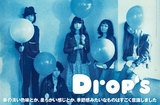 Drop'sのインタビュー&動画メッセージ公開。切なくほろ苦い表題曲から初の洋楽カバーまで、メロディ・センスにさらなる磨きをかけたニューEPを4/22リリース。Twitterプレゼントも