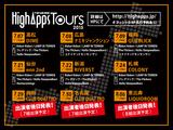 """The Flickers、フレデリック、LAMP IN TERREN、Kidori Kidoriら出演。""""HighApps TOURS 2015""""、7月より全国9ヶ所にて開催決定"""