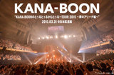 KANA-BOONのライヴ・レポートを公開。4人の夢を叶えた初の日本武道館、満員のファンを前に現状突破のエネルギーを炸裂させたアリーナ・ライヴ東京公演をレポート