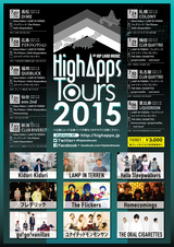 """HighApps TOURS 2015""、東名阪公演にTHE ORAL CIGARETTES、フレデリック、go!go!vanillas、LAMP IN TERRENら出演決定"