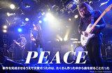 4度目の来日を果たしたUKインディー・ロックの新鋭、PEACEの来日インタビュー&動画メッセージを公開。一夜限りの東京公演当日にメンバー全員をキャッチ、全英12位を記録した新作に迫る