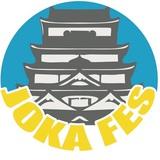 """広島県のサーキット・フェス""""JOKA FES-福山城下音楽祭-""""、第1弾出演アーティストにTHEラブ人間、ユビキタス、QOOLAND、ココロオークション、ENTHRALLS、CRAZY VODKA TONICの6組が決定"""