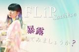 FLiPのSachiko (Vo/Gt)によるコラム「暴露してみましょうか?」第14回を公開。今回は、高校軽音部訪問企画について語りつつ、11月のツアーより名阪公演の対バン相手も紹介