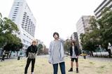 ユビキタス、7/15にリリースするタワレコ限定ワンコイン・シングル『透明人間』より表題曲のMV公開