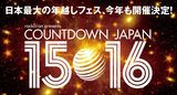 COUNTDOWN JAPAN 15/16、今年も幕張メッセにて開催決定