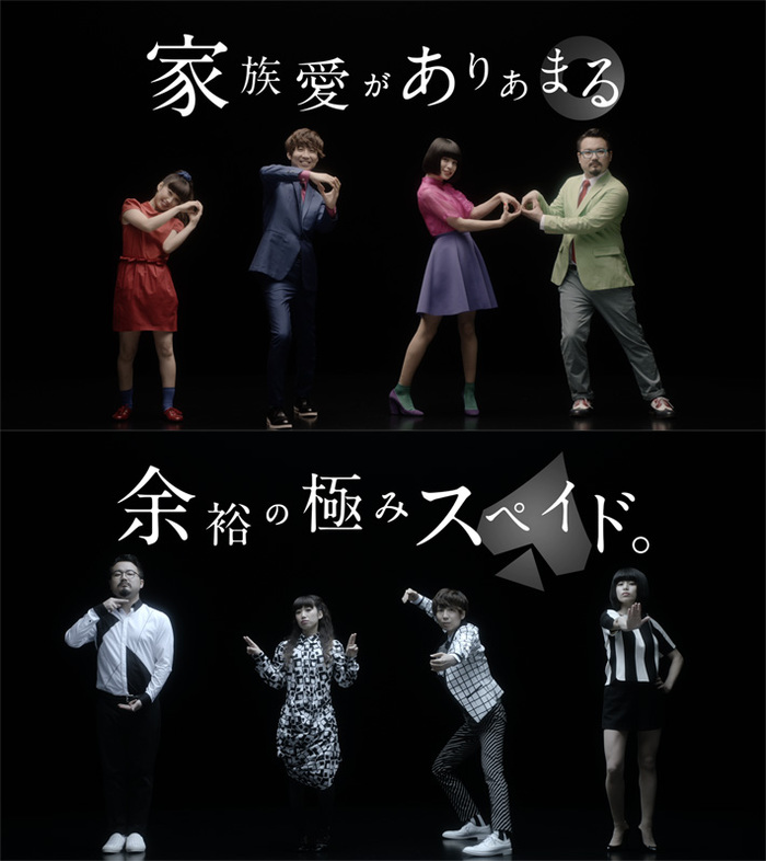 ゲスの極み乙女 Cm初出演 本日よりオンエアされるトヨタの新cm
