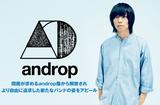 androp、内澤崇仁(Vo/Gt)のインタビュー公開。抜き身のバンド・サウンドとライヴの熱量で、より自由に追求した新たなバンドの姿をアピールする4thフル・アルバムを8/5リリース
