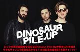 サマソニ来日目前、Dinosaur Pile-Upの特集を公開。ロック本来の醍醐味を伝えるUKの爆音3ピースがタワレコ限定EPをリリース。サンプラーCD付Skream!マガジンも配布中