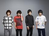 KANA-BOON、本日リリースのニュー・シングル『ダイバー』のMVフル・バージョン公開