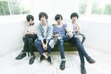 京都の新鋭ロック・バンド LINE wanna be Anchors、本日リリースのミニ・アルバム『Anchors Is Mine』より「mirror」のMV公開
