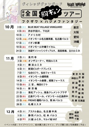 munegyun-tour.jpg