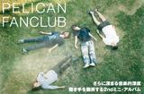 新世代ドリームウェーブ・バンド PELICAN FANCLUBのインタビュー&動画メッセージを公開。さらに深まる音楽的深度で聴き手を翻弄する2rdミニ・アルバムを8/5リリース