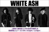 """WHITE ASHの特集を公開。人間の二面性を作品全体で表現した、TVアニメ""""GATCHAMAN CROWDS insight""""OP主題歌含む、両A面シングルを明日8/5リリース"""