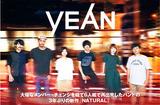 彩り豊かなサウンドで素朴なシティ・ポップを奏でる6人組、yEANのインタビュー&動画メッセージ公開。ポップさと切なさが同居する、新体制初となる3年ぶりのミニ・アルバムを明日8/26リリース