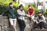 FAT PROP、今冬に3年ぶりの新作となるニュー・ミニ・アルバムをリリース。NAGIKEN(Ba)の活動休止を発表