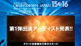 """""""COUNTDOWN JAPAN 15/16""""、第1弾アーティストにくるり、androp、KEYTALK、アルカラ、WHITE ASH、THE BACK HORN、チェコ、キュウソら19組決定"""