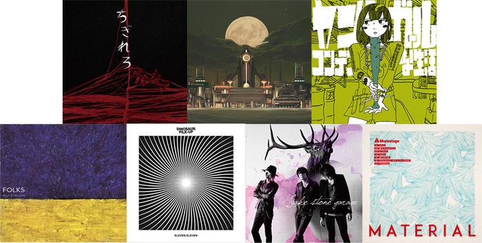 【明日の注目のリリース①】アルカラ、Poet-type.M、コンテンポラリーな生活、FOLKS、Dinosaur Pile-Up、Jake stone garage、Morestageら13タイトル