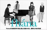 """多くのアニメ主題歌を手掛けるfhánaのインタビュー&動画メッセージ公開。アニメ""""コメット・ルシファー""""OPテーマ含む、バンドの新たな面が展開した7枚目のニュー・シングルを本日リリース"""