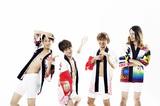 フラチナリズム、12/9初のシングル『KAN&PAI -THE WORLD-』リリース決定