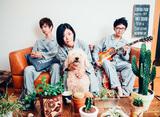 埼玉在住の3ピース・ギター・ロック・バンド スカーフ、来年1/20に初のミニ・アルバム『やさしい音楽』リリース決定。ピロカルピンからコメントも到着