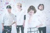 大阪の紅一点4人組バンド ユナイテッドモンモンサン、来年1/20に全国流通盤となるフル・アルバム『SOS』リリース決定