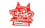 """来年2/6-7に開催される名古屋のサーキット・フェス""""でらロックフェスティバル2016""""、第1弾出演アーティストにフォゲミ、SpecialThanks、Bentham、asobiusら発表"""