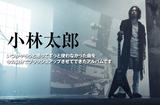 小林太郎のインタビュー&動画メッセージ公開。グランジからダンス・ロック、壮大なバラードまで、持ちうるすべての音楽性を昇華させた集大成的2ndフル・アルバムを明日11/25リリース